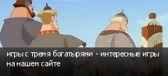 игры с тремя богатырями - интересные игры на нашем сайте