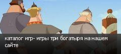 каталог игр- игры три богатыря на нашем сайте