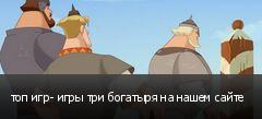 топ игр- игры три богатыря на нашем сайте