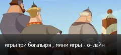 игры три богатыря , мини игры - онлайн