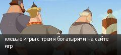 клевые игры с тремя богатырями на сайте игр