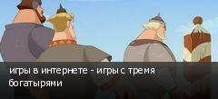 игры в интернете - игры с тремя богатырями