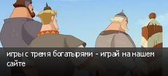 игры с тремя богатырями - играй на нашем сайте