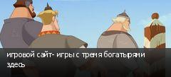 игровой сайт- игры с тремя богатырями здесь