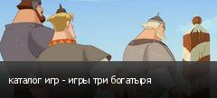 каталог игр - игры три богатыря