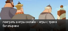 поиграть в игры онлайн - игры с тремя богатырями