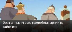 бесплатные игры с тремя богатырями на сайте игр