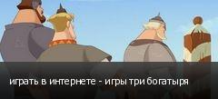 играть в интернете - игры три богатыря