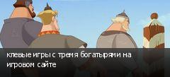 клевые игры с тремя богатырями на игровом сайте