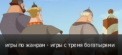 игры по жанрам - игры с тремя богатырями