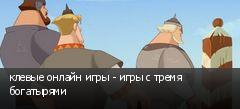клевые онлайн игры - игры с тремя богатырями