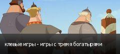 клевые игры - игры с тремя богатырями