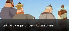 сайт игр - игры с тремя богатырями