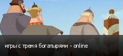 игры с тремя богатырями - online