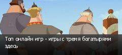 Топ онлайн игр - игры с тремя богатырями здесь