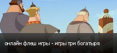 онлайн флеш игры - игры три богатыря