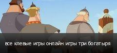 все клевые игры онлайн игры три богатыря