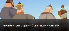 любые игры с тремя богатырями онлайн