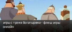 игры с тремя богатырями - флеш игры онлайн