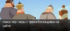 поиск игр- игры с тремя богатырями на сайте