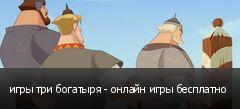 игры три богатыря - онлайн игры бесплатно