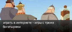 играть в интернете - игры с тремя богатырями