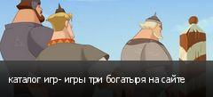 каталог игр- игры три богатыря на сайте