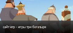 сайт игр - игры три богатыря