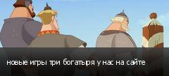 новые игры три богатыря у нас на сайте