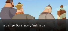 игры три богатыря , flash игры