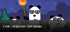 у нас - игры про Три панды