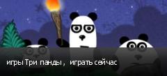 игры Три панды ,  играть сейчас