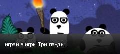 играй в игры Три панды