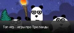 Топ игр - игры про Три панды