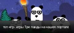 топ игр- игры Три панды на нашем портале