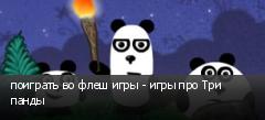 поиграть во флеш игры - игры про Три панды