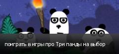 поиграть в игры про Три панды на выбор