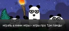 играть в мини игры - игры про Три панды