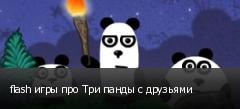 flash игры про Три панды с друзьями
