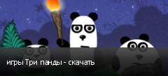 игры Три панды - скачать