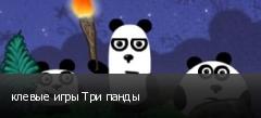 клевые игры Три панды