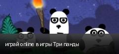 играй online в игры Три панды