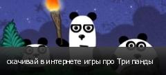 скачивай в интернете игры про Три панды