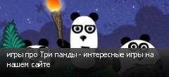 игры про Три панды - интересные игры на нашем сайте