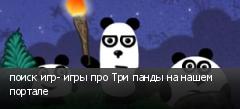 поиск игр- игры про Три панды на нашем портале