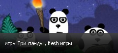 игры Три панды , flesh игры