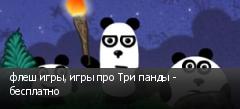 флеш игры, игры про Три панды - бесплатно