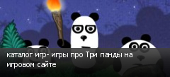 каталог игр- игры про Три панды на игровом сайте