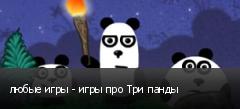 любые игры - игры про Три панды