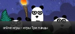 online игры - игры Три панды